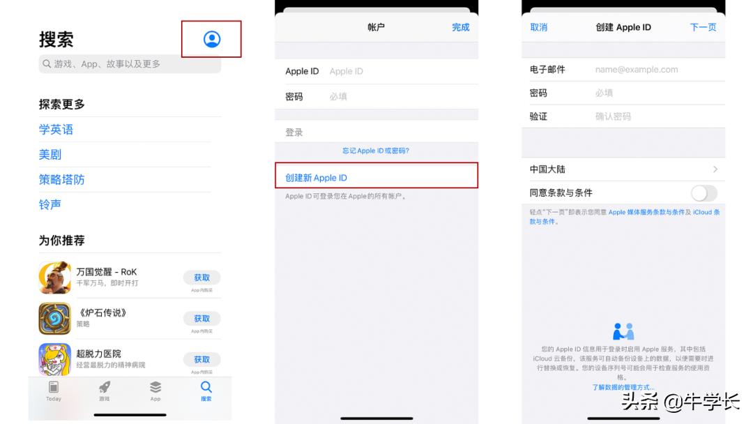 「2021」苹果怎么注册新的ID?最新、最全图文教程