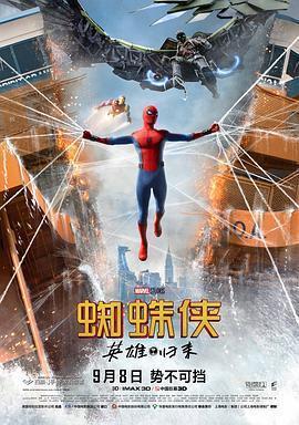 蜘蛛侠英雄归来国语版在线观看