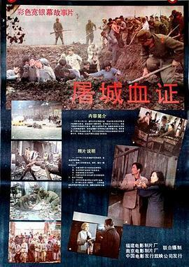 屠城血证 电影海报