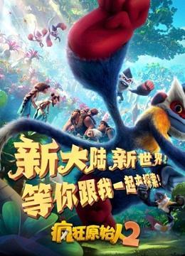 疯狂原始人2-梦工场正版授权3D MMO手游