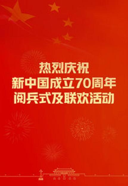 70周年阅兵影片剧照1