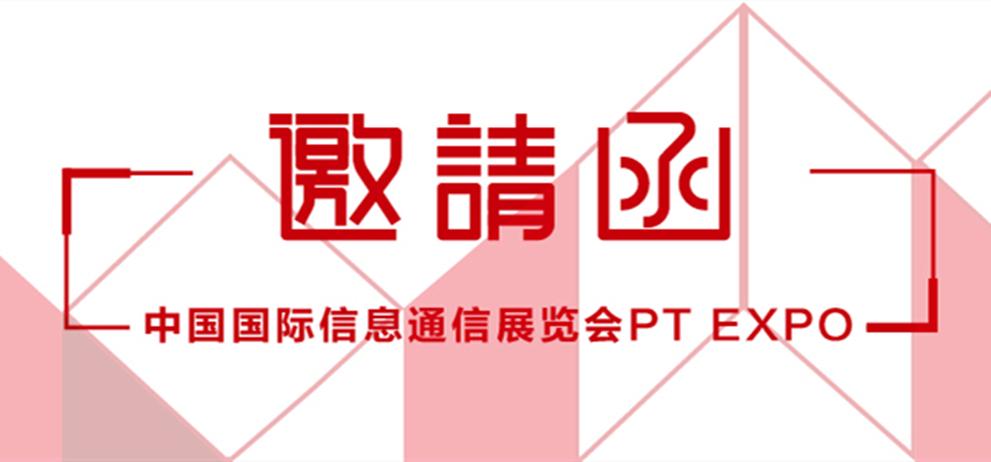 邀请函 | 万里数据库参展2021中国国际信息通信展 诚邀您的莅临