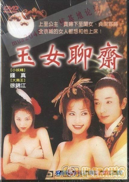 玉女聊斋影片剧照1
