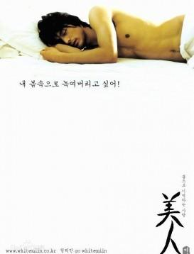 爱的躯壳(韩国R级电影)海报