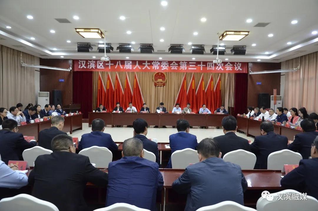 汉滨区十八届人大常委会举行第三十四次会议