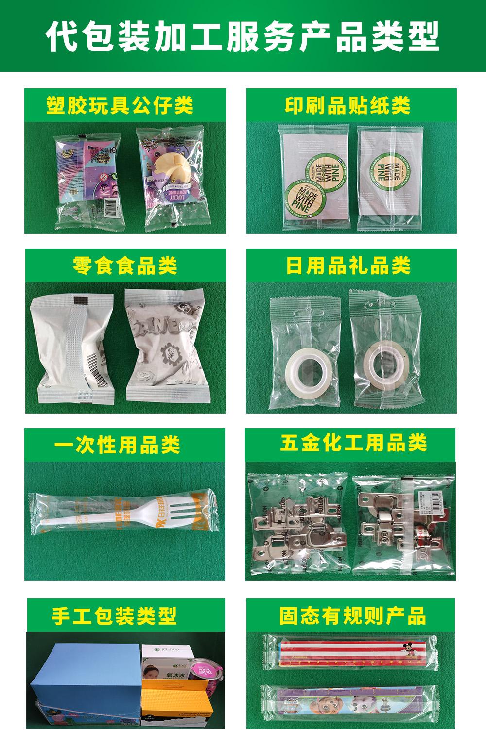 食品包装 日用品包装代加工工厂