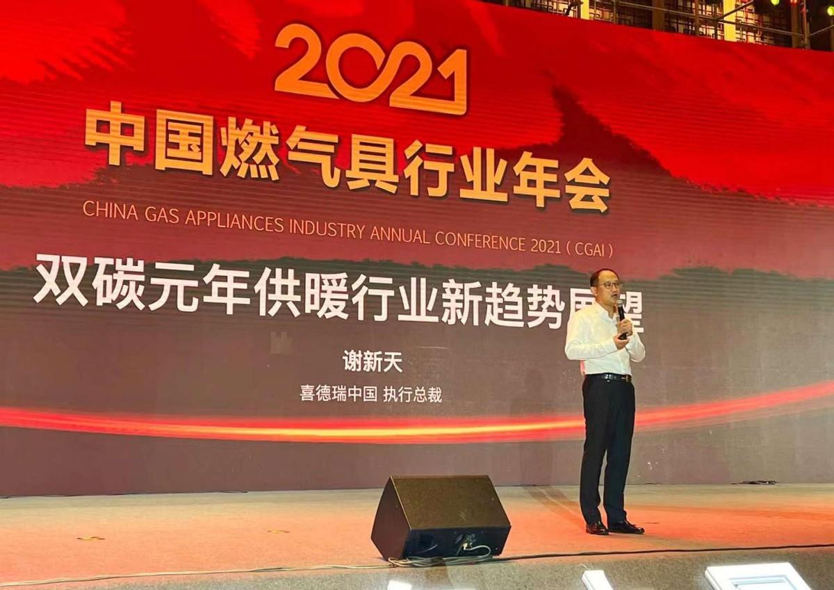 喜德瑞亮相燃气具行业年会 总裁谢新天展望双碳元年供暖新趋势