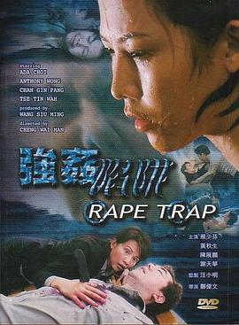 强奸陷阱海报