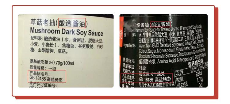 生抽、老抽、酱油、味极鲜,都是啥意思?弄懂后,才知道区别很大
