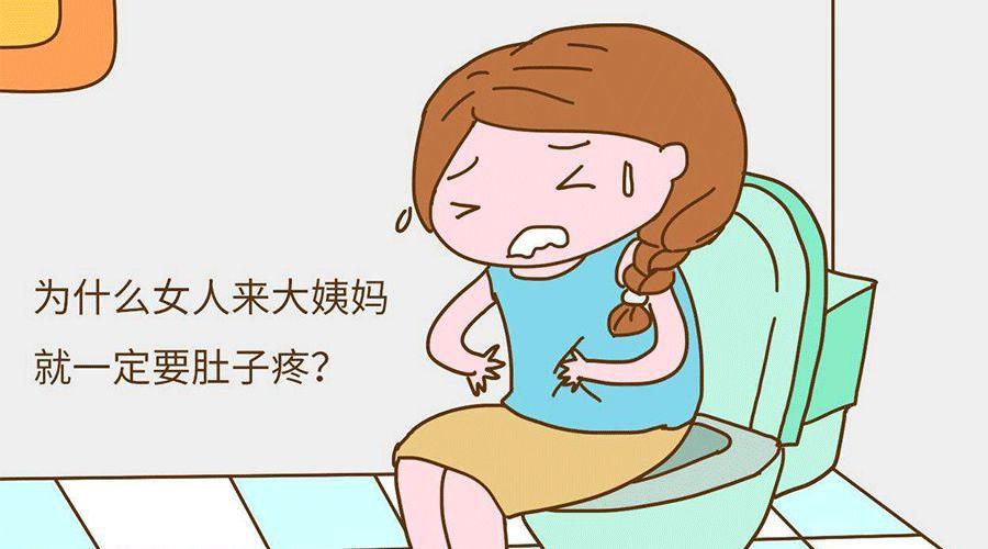 痛经是什么原因导致的,怎么缓解痛经?