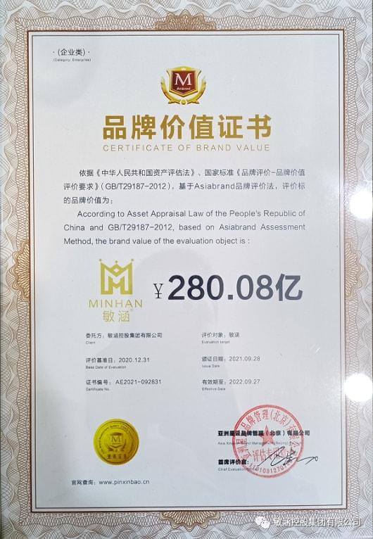"""品牌价值280.08亿元!敏涵控股集团荣膺""""亚洲品牌500强"""""""