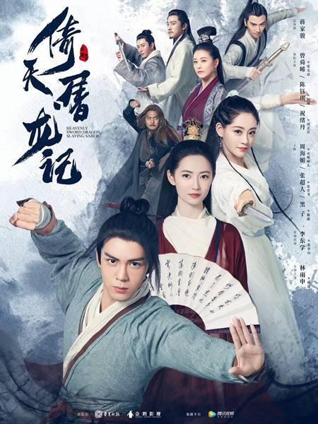 倚天屠龙记 (2019)影片剧照1