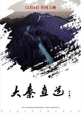 大秦直道海报