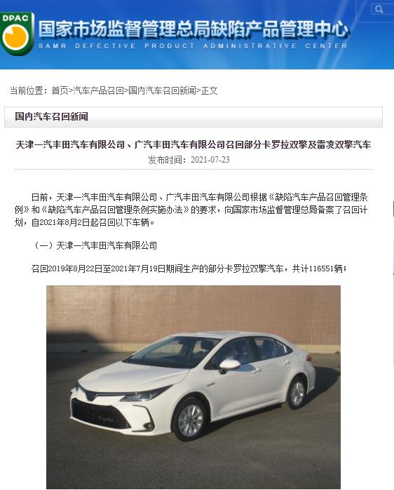 """一汽丰田卡罗拉异响严重投诉不断 面对销量大幅下滑""""质量可靠""""的品牌口碑遭质疑"""