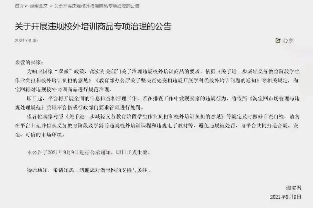 """淘宝京东下架K12学科培训商品,抖音快手不再直播带""""课"""""""