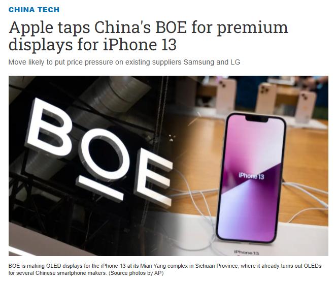 OLED再次击溃韩企?日媒曝京东方首次供货苹果新旗舰
