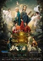 妖猫传/沙门空海/沙门空海之大唐鬼宴海报