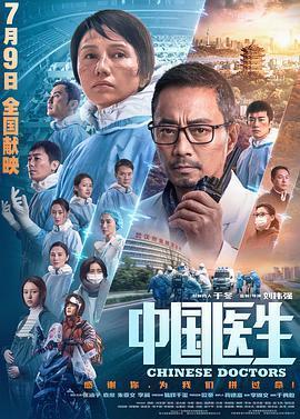 中国医生电影版在线观看