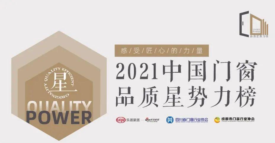 品质追求   博仕门窗登榜2021中国门窗品质星势力