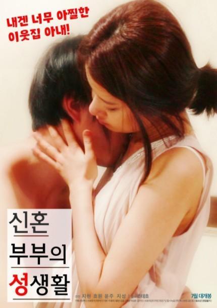 新婚夫妇的性生活 韩国电影影片剧照1