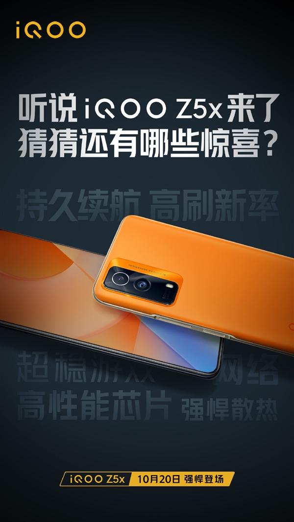 iQOO官宣千元iQOO Z5x 20日发布 砂岩橙配色性能强悍