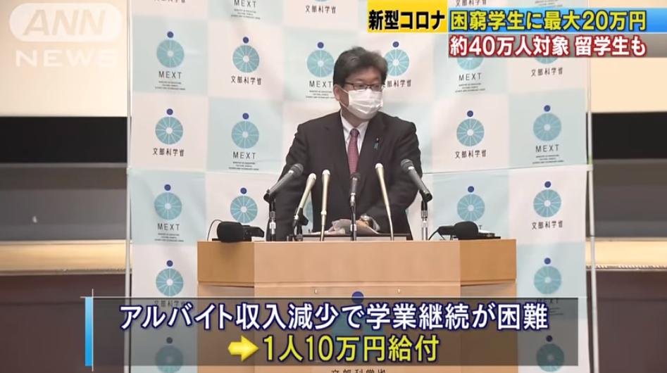 日本又发钱了,在日留学生最多可拿到20万日元