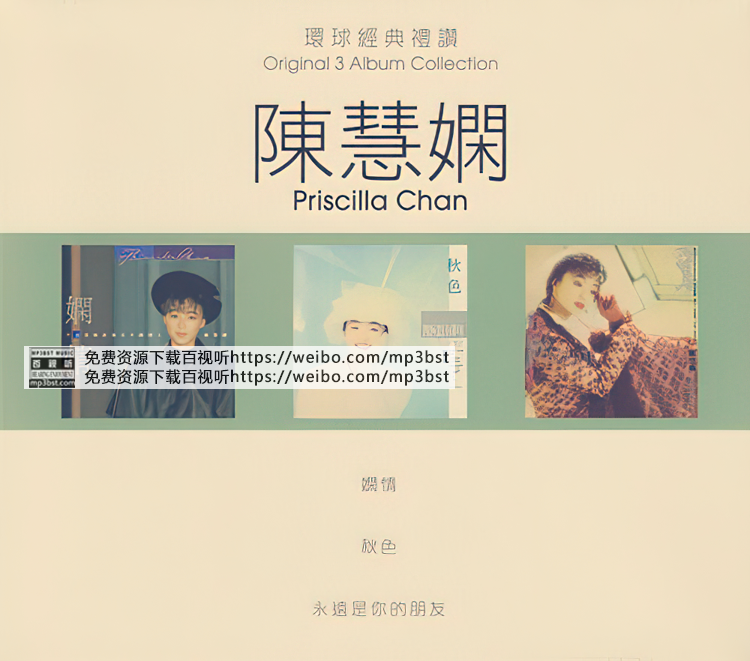 陈慧娴 - 《环球经典礼赞 3in1陈慧娴  3 CD》2021[WAV/MP3-320K]