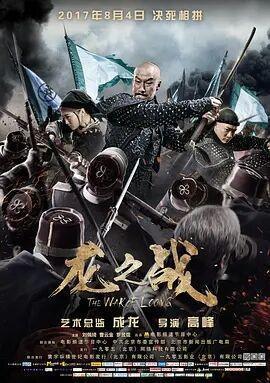 龙之战在线观看