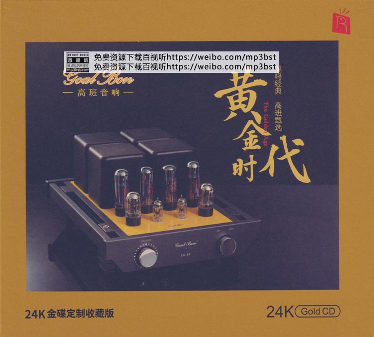 群星 - 《黄金时代 24K金碟》2021[整轨WAV/MP3-320K]