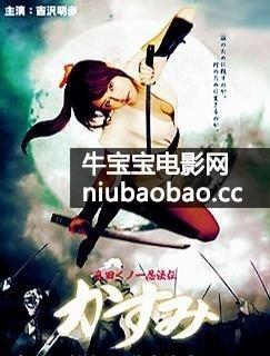 真田久野-忍者传 霞 诞生 猿飞佐助影片剧照1