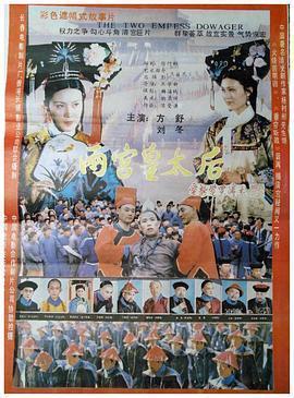 两宫皇太后海报