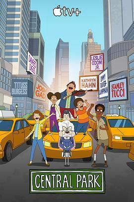 中央公园第二季在线观看