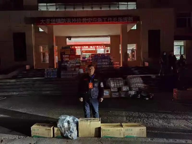 灾情就是命令《慈善公益报》紧急调配物资驰援山西孝义