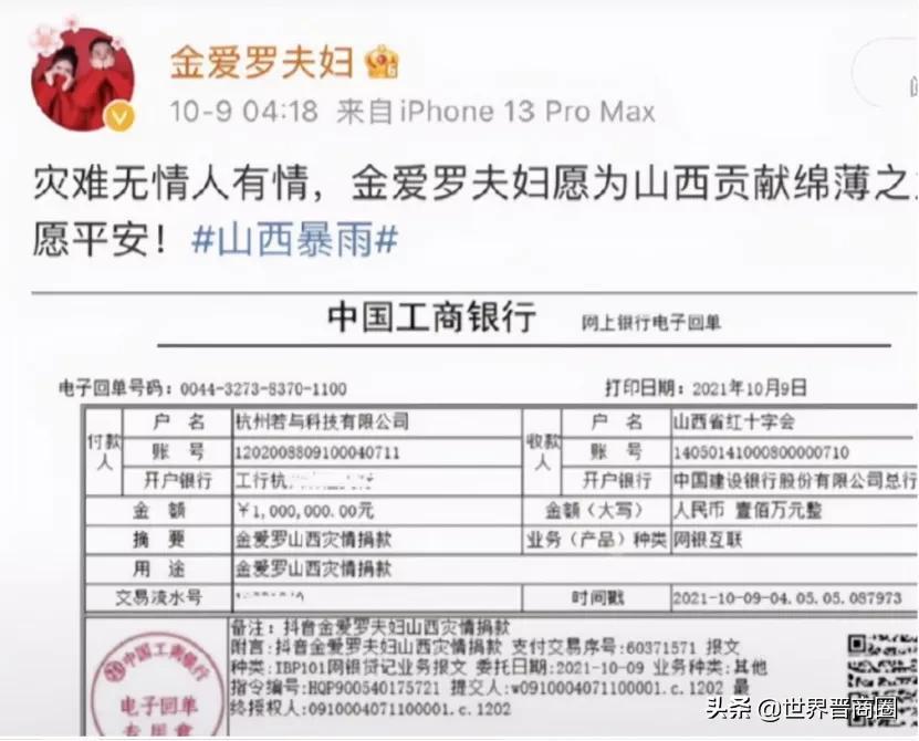 全球援晋抗洪超3.2亿:潞宝1000万,汾酒3000万,四大网络巨头2亿