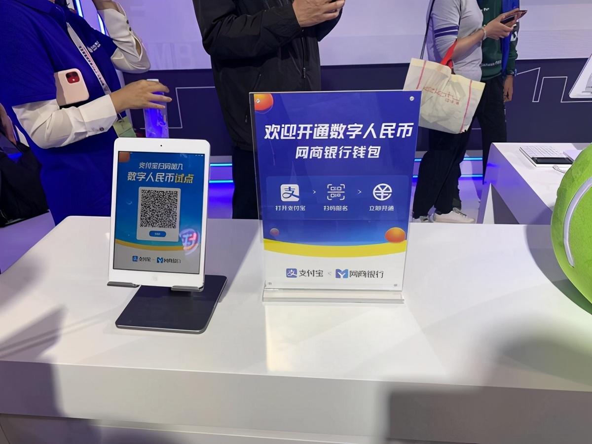 """数字人民币App中网商银行正式被""""点亮"""""""