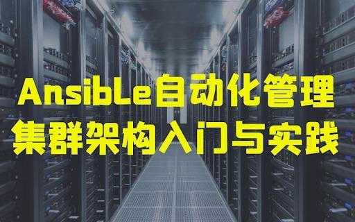 Ansible 自动化管理集群架构入门与实践