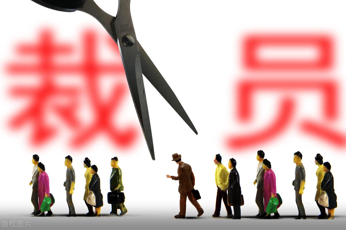 2021年中国第7次大裁员潮!大变局下真相扎心:根本就没有铁饭碗