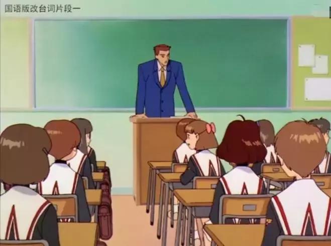 时隔20年,《魔卡少女樱》因国语版被改台词上热搜,引网友吐槽!