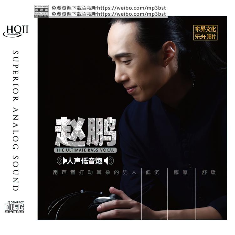 赵鹏 - 《人声低音炮》2020头版限量HQII[低速原抓WAV/MP3-320K]