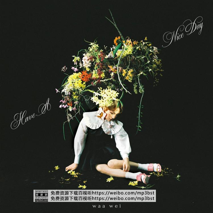魏如萱 - 《祝你今天快乐》2021[整轨WAV/MP3-320K]