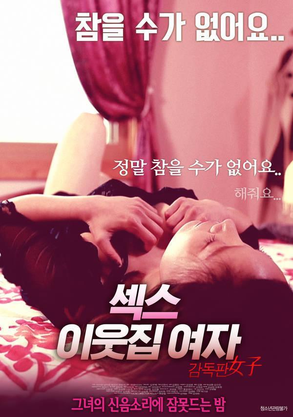 性爱:隔壁的小姐影片剧照1