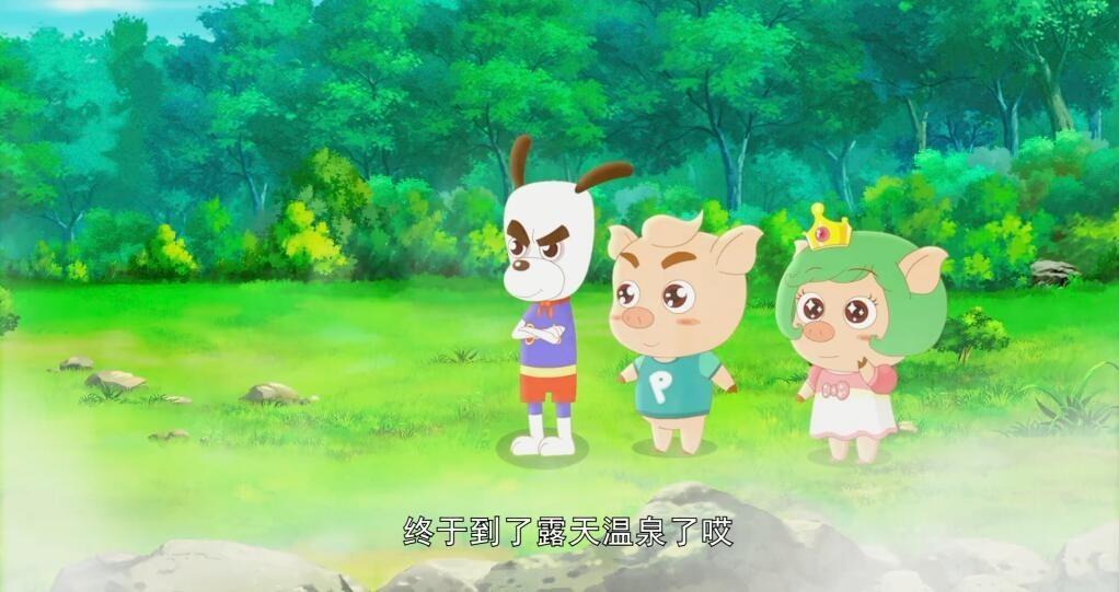 两只小猪之勇闯神秘岛[公映版国产动画电影]影片剧照2