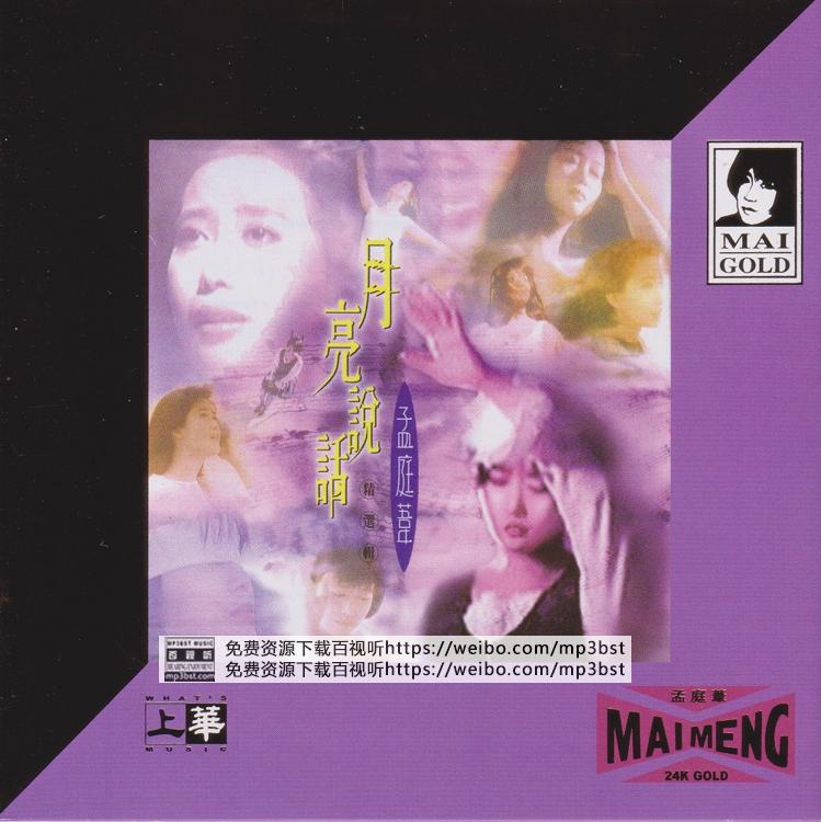 孟庭苇 - 《月亮说话精选辑 1996》2020环球24K GOLD限量版[整轨WAV/MP3-320K]