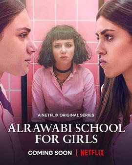 阿若瓦比女校