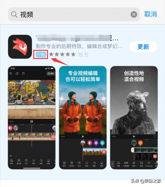 iOS系统广告越来越多,向安卓看齐吗?