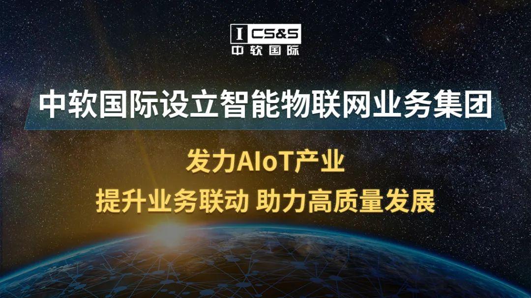 中软国际设立智能物联网业务集团 发力AIoT产业