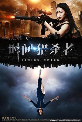 时间·猎杀者 电影海报