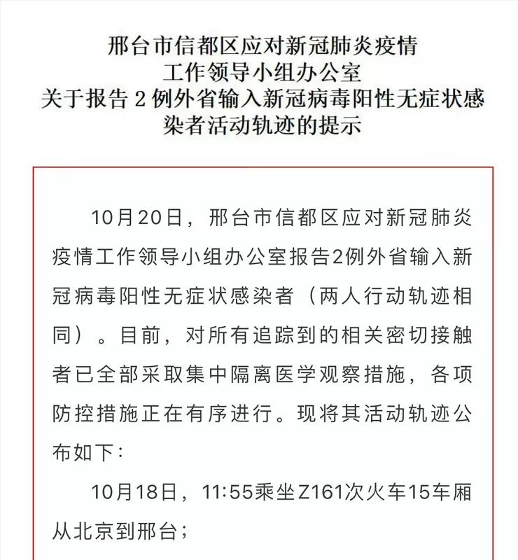 刚刚,邢台通报最新消息!2地全员核酸检测!河北2例无症状在京