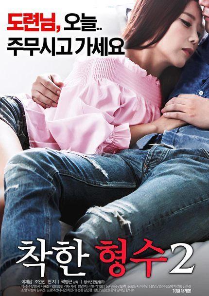 善良的嫂子1-3全集韩国电影影片剧照2
