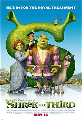 怪物史瑞克3 电影海报